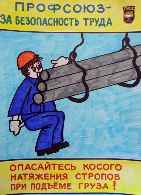 Плакат по ОТ Кунгурова С.М.