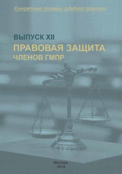 Центральный Совет ГМПР предлагает вашему вниманию двенадцатый выпуск брошюры «Правовая защита членов ГМПР»