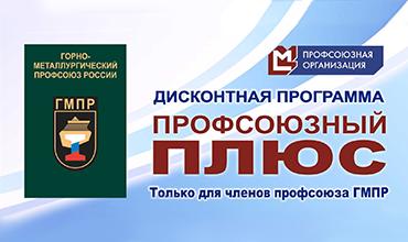С 1 октября 2018г. начинается действие дисконтной программы «Профсоюзный плюс»