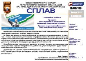 Первый номер информационного бюллетеня «Сплав»