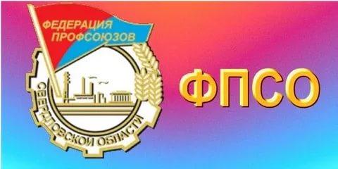 1 февраля Свердловская область отмечает свою знаменательную дату - День образования профсоюзного движения