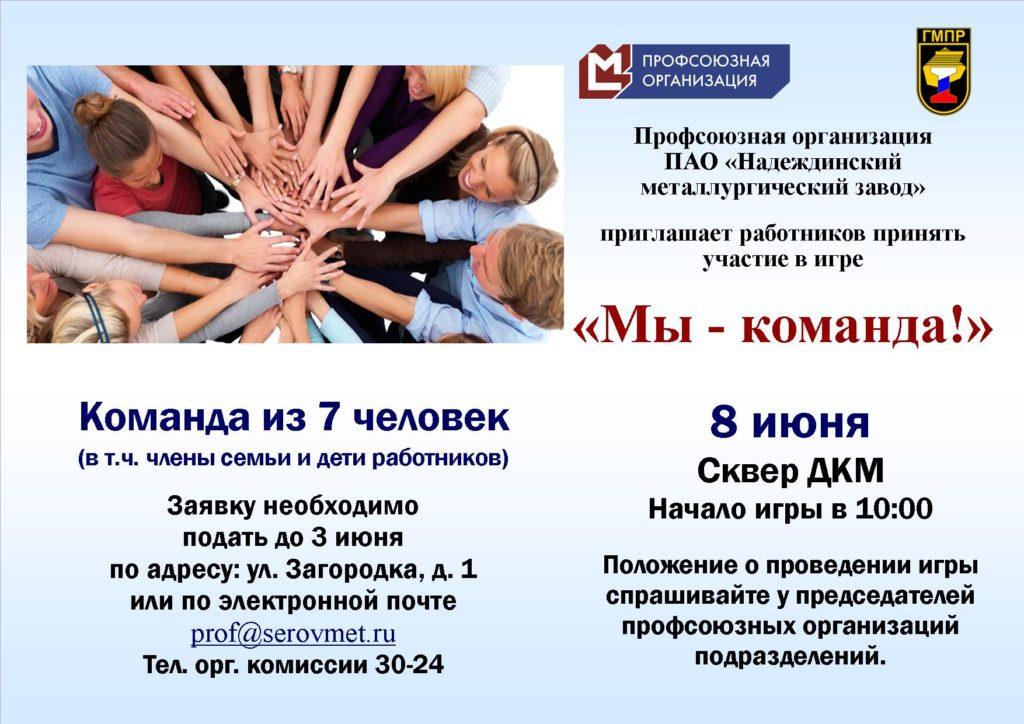 Профсоюзная организация ПАО «Надеждинский металлургический завод» приглашает работников принять участие в игре  «Мы - команда!»