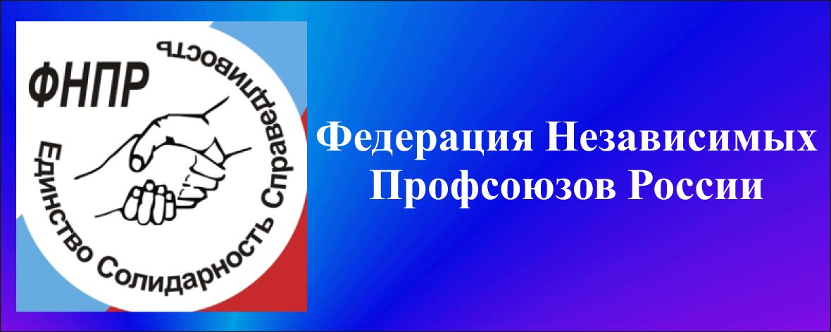 В ПОМОЩЬ ПРОФАКТИВУ. Подготовлена брошюра с материалами X съезда Федерации независимых профсоюзов России.