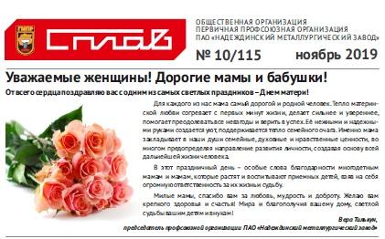Десятый номер информационного бюллетеня «Сплав»
