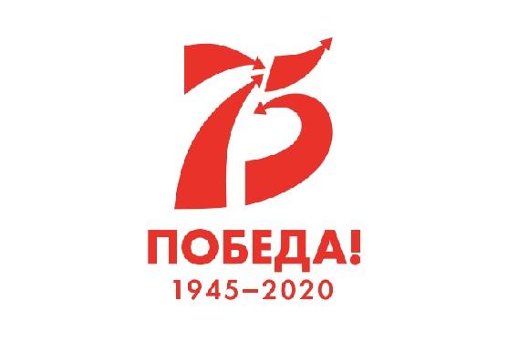 Конкурсы, посвященные 75-летию Победы