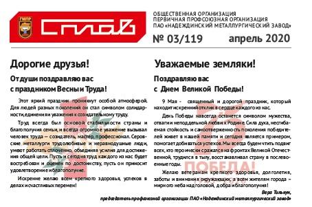 Третий номер информационного бюллетеня «Сплав»