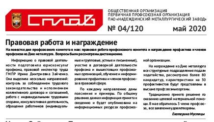 Четвертый номер газеты «Сплав»