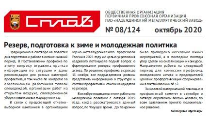 Восьмой номер газеты «Сплав»