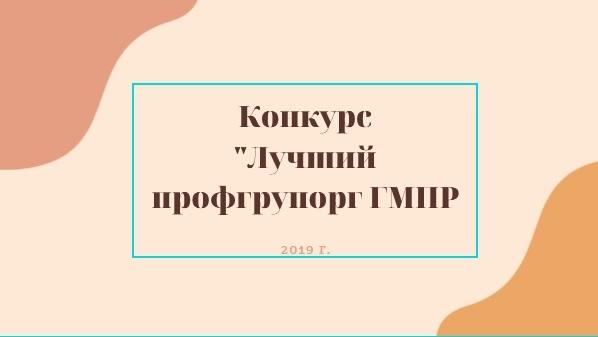 Лучший профгрупорг ГМПР