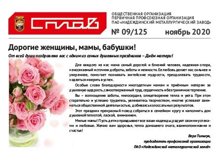 Девятый номер газеты «Сплав»