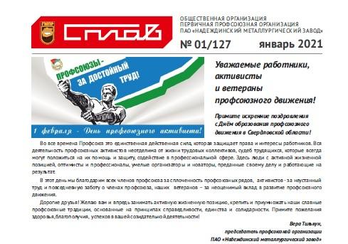 Первый номер газеты «Сплав»