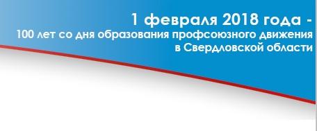 День образования профсоюзного движения в Свердловской области