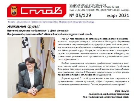 Третий номер газеты «Сплав»