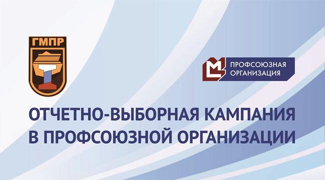 Отчеты и выборы  в профсоюзной организации. Подготовка.