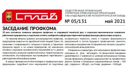 Пятый номер газеты «Сплав»