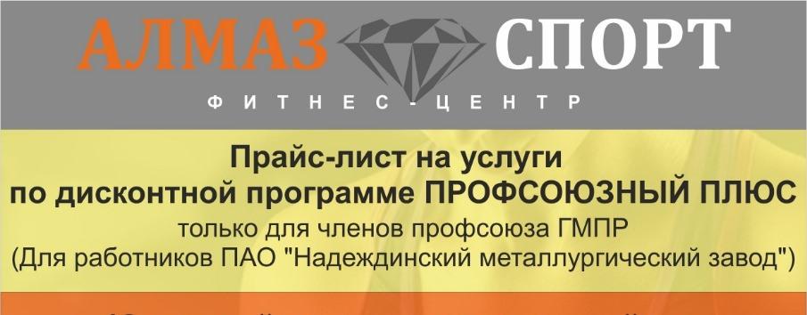 Партнер дисконтной программы «Профсоюзный плюс» фитнес-центр «Алмаз-Спорт» обновил специальное предложение для членов профсоюза ГМПР