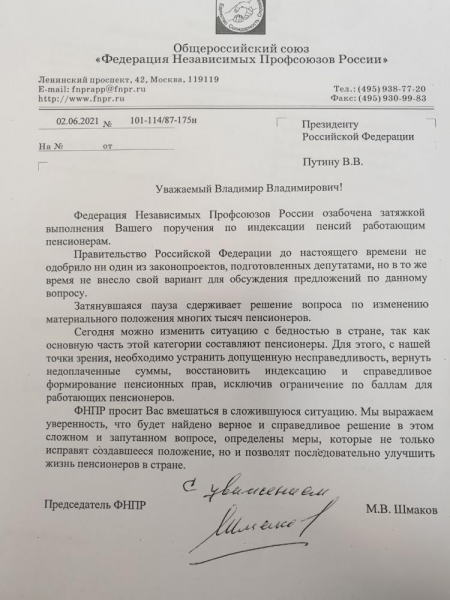 ИНДЕКСАЦИЯ ПЕНСИЙ РАБОТАЮЩИМ ПЕНСИОНЕРАМ: последние новости