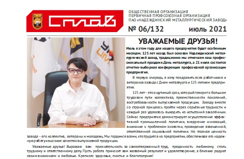 Шестой номер газеты «Сплав»