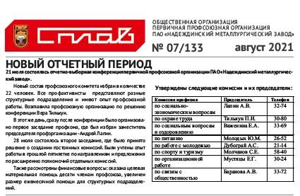 Седьмой номер газеты «Сплав»