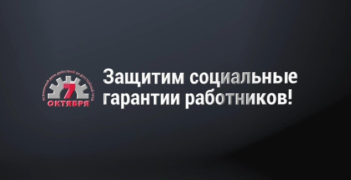 7 ОКТЯБРЯ - ЗА ДОСТОЙНЫЙ ТРУД.