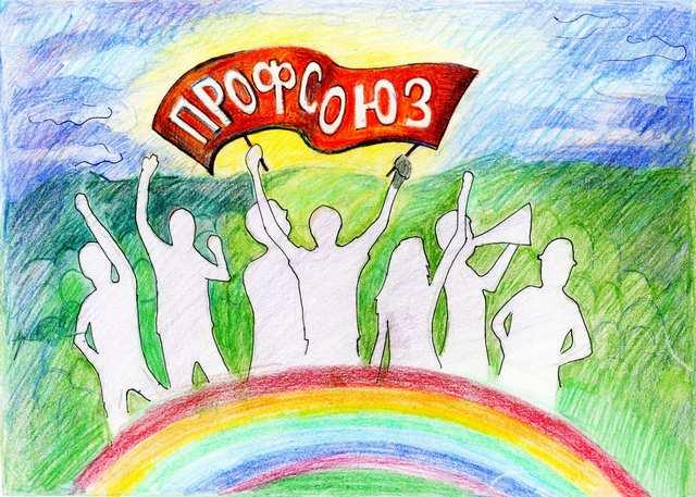 Рисунок профсоюзы