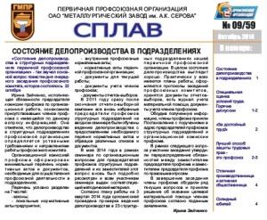 Скачать № 09/59 за октябрь 2014